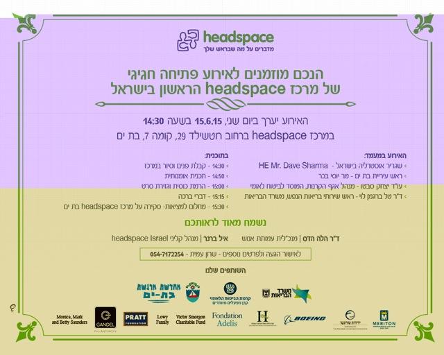 פתיחת מרכז headspace